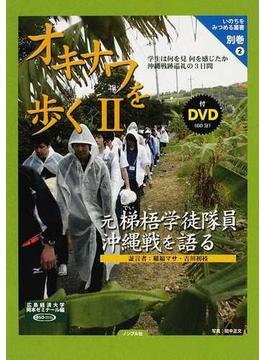オキナワを歩く 学生は何を見何を感じたか沖縄戦跡巡礼の3日間 2