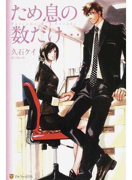 ため息の数だけ… Natsumi & Kosuke