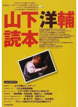 山下洋輔読本(CDジャーナルムック)