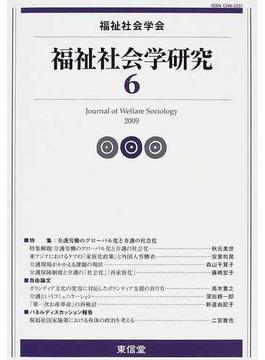福祉社会学研究 6(2009)