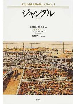 アメリカ古典大衆小説コレクション 5 ジャングル