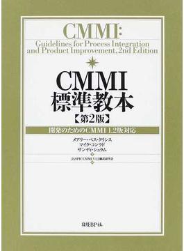 CMMI標準教本 開発のためのCMMI 1.2版対応 第2版