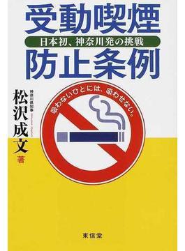 受動喫煙防止条例 日本初、神奈川発の挑戦