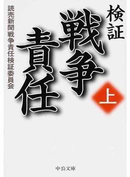 検証戦争責任 上(中公文庫)