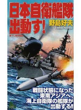 日本自衛艦隊出動す! 書下し架空戦記