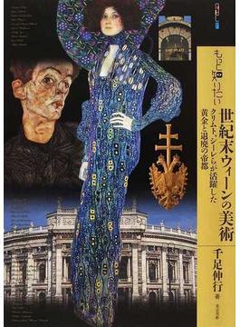 もっと知りたい世紀末ウィーンの美術 クリムト、シーレらが活躍した黄金と退廃の帝都