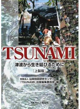 TSUNAMI 津波から生き延びるために 上製版