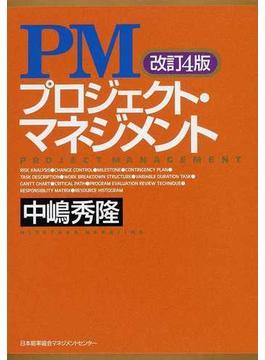 PMプロジェクト・マネジメント 改訂4版