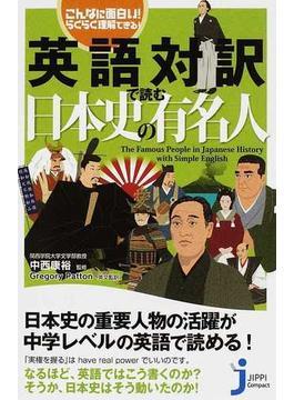 英語対訳で読む日本史の有名人 こんなに面白い!らくらく理解できる!(じっぴコンパクト新書)