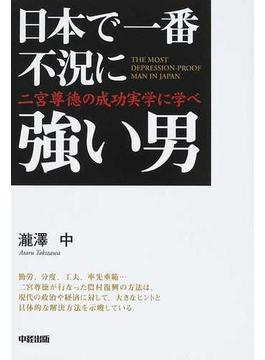日本で一番不況に強い男 二宮尊徳の成功実学に学べ