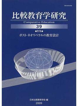 比較教育学研究 39 特集・ポスト・ネオリベラルの教育設計