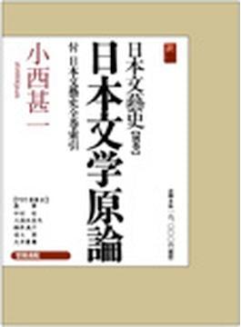 日本文藝史 別巻 2巻セット