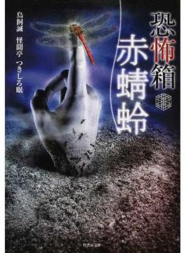 赤蜻蛉(竹書房文庫)