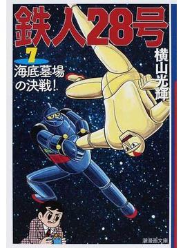鉄人28号 7 海底墓場の決戦!(潮漫画文庫)