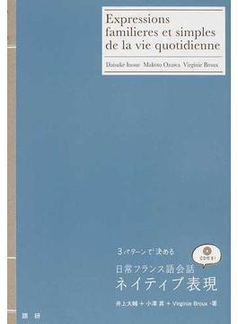 3パターンで決める日常フランス語会話ネイティブ表現