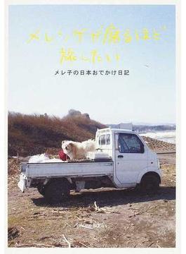 メレンゲが腐るほど旅したい メレ子の日本おでかけ日記
