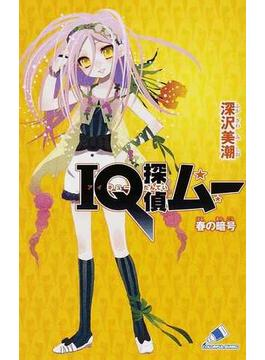 IQ探偵ムー 春の暗号(カラフル文庫)