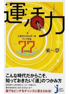 運活力 人生のエネルギーをアップする77の方法(じっぴコンパクト新書)