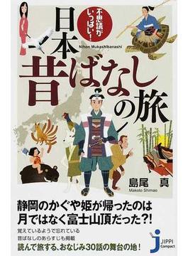 不思議がいっぱい!日本昔ばなしの旅(じっぴコンパクト新書)