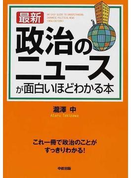 最新政治のニュースが面白いほどわかる本 これ一冊で政治のことがすっきりわかる!
