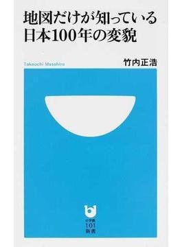 地図だけが知っている日本100年の変貌(小学館101新書)