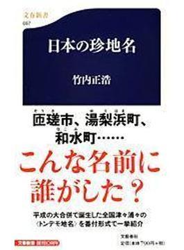 日本の珍地名(文春新書)