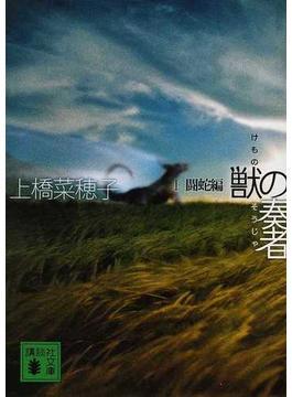 獣の奏者 1 闘蛇編(講談社文庫)