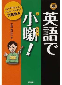 英語で小噺! イングリッシュ・パフォーマンス実践教本