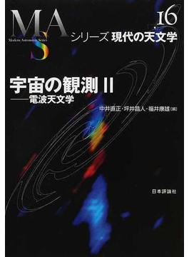 宇宙の観測 2 電波天文学