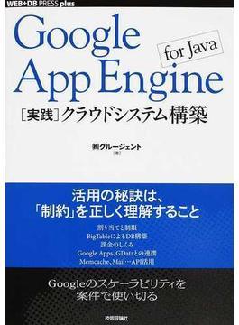Google App Engine for Java〈実践〉クラウドシステム構築