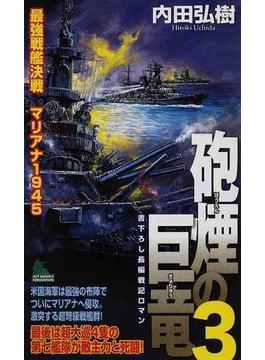 砲煙の巨竜 書下ろし長編戦記ロマン 3 最強戦艦決戦マリアナ1945