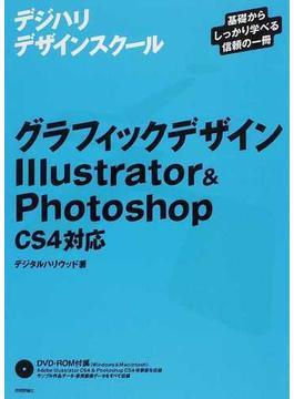 グラフィックデザインIllustrator & Photoshop〈CS4対応〉 基礎からしっかり学べる信頼の一冊