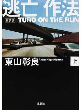 逃亡作法 TURD ON THE RUN 新装版 上(宝島社文庫)