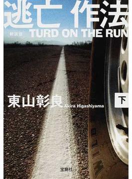 逃亡作法 TURD ON THE RUN 新装版 下(宝島社文庫)