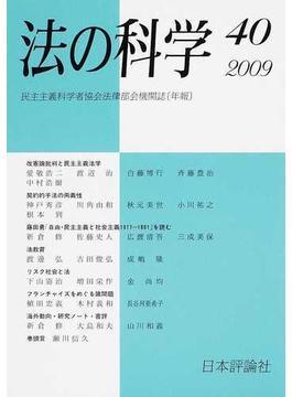 法の科学 民主主義科学者協会法律部会機関誌〈年刊〉 第40号(2009) 改憲論批判と民主主義法学