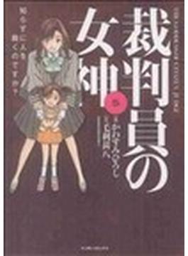 裁判員の女神(マンサンコミックス) 5巻セット(マンサンコミックス)