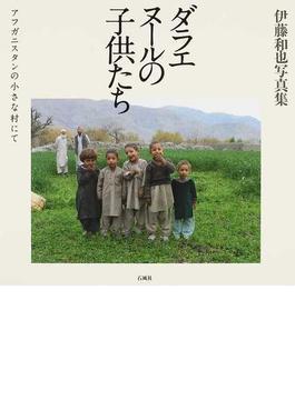 ダラエヌールの子供たち アフガニスタンの小さな村にて 伊藤和也写真集