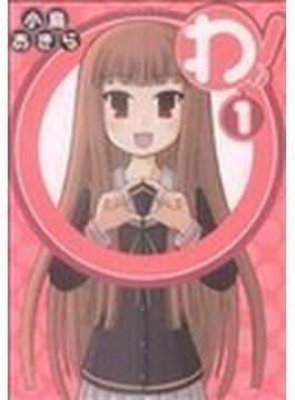 わ! 1(ガンガンコミックスONLINE)
