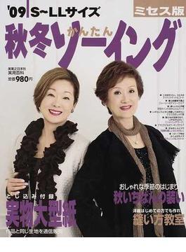 秋冬かんたんソーイング ミセス版 S〜LLサイズ '09