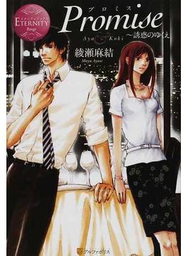 Promise~誘惑のゆくえ Aya & Koki(エタニティブックス)