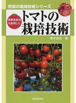 消費者志向を重視したトマトの栽培技術