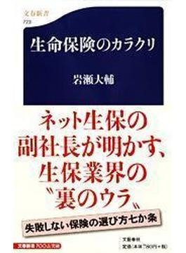 生命保険のカラクリ(文春新書)
