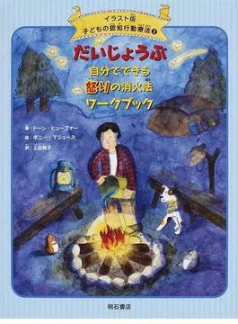 子どもの認知行動療法 イラスト版 2 だいじょうぶ自分でできる怒りの消火法ワークブック