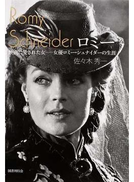 ロミー 映画に愛された女−女優ロミー・シュナイダーの生涯