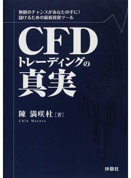 CFDトレーディングの真実 無限のチャンスがあなたの手に!儲けるための最新投資ツール