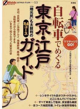 自転車でめぐる東京・江戸ガイド 「地元民」も太鼓判の24コース(オフサイド・ブックス)