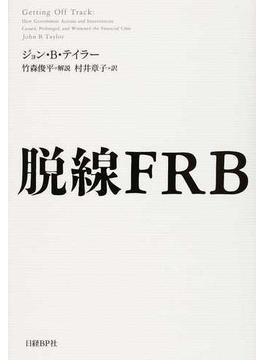 脱線FRB