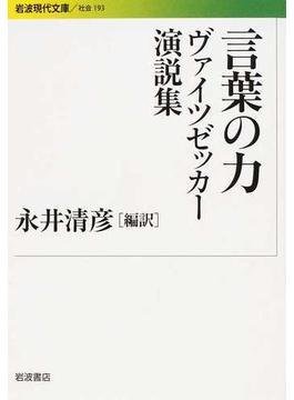 言葉の力 ヴァイツゼッカー演説集(岩波現代文庫)