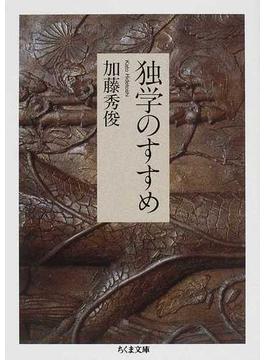 独学のすすめ(ちくま文庫)