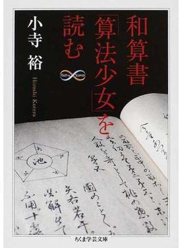 和算書「算法少女」を読む(ちくま学芸文庫)
